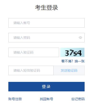 山东省普通高等教育专科升本科招生考试报名系统