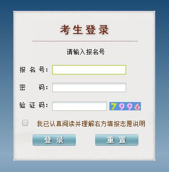 贵州省普通高校招生志愿填报系统