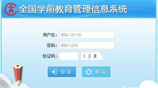 天津市全国学前教育管理信息系统