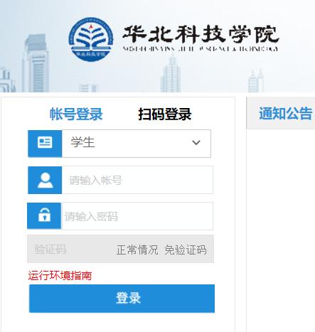 华北科技学院教务管理系统