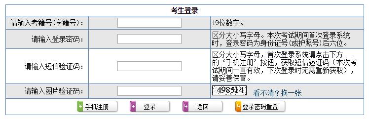 山东省学业水平考试报名系统