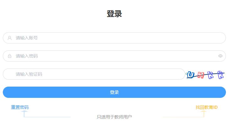 北京市中小学学籍管理云平台