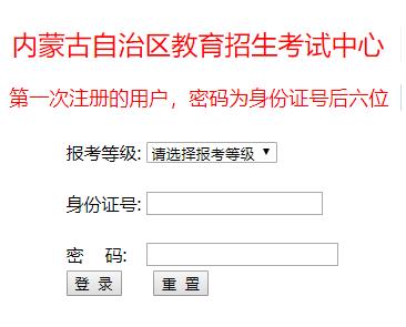 内蒙古自治区教育招生考试中心大学外语考