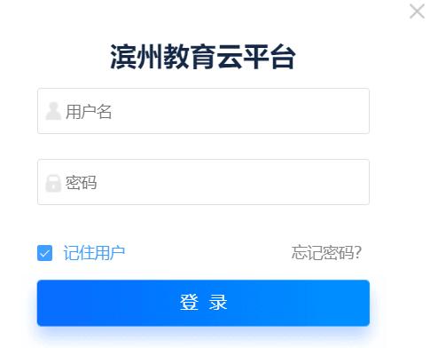 滨州教育云平台