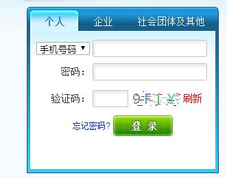 天津摇号系统登录官网