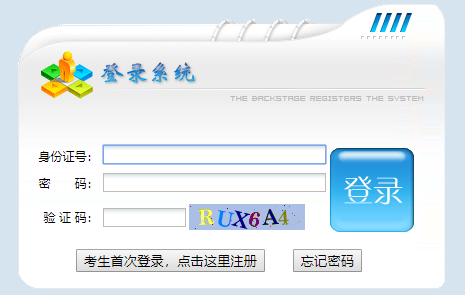 江西省普通高校专升本考试网上报名系统