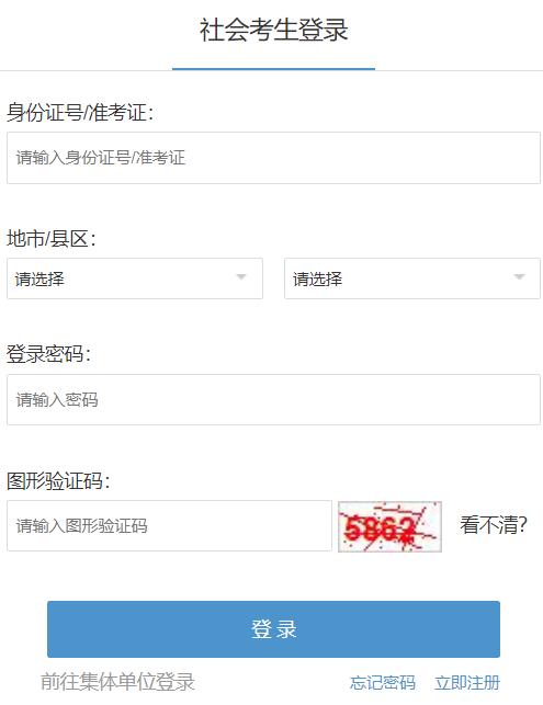 浙江自学考试信息网zkzjzsnet