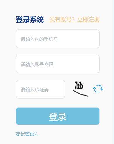 邵阳市区中小学招生报名系统