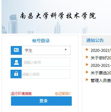 南昌大学科学技术学院教务管理系统
