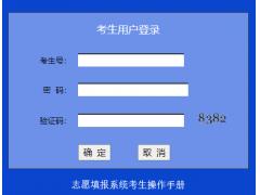 http://125.91.240.226/zk/zkzy/login.jsp潮州市中考志愿填报系统入口